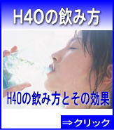 H4O水素水の飲み方